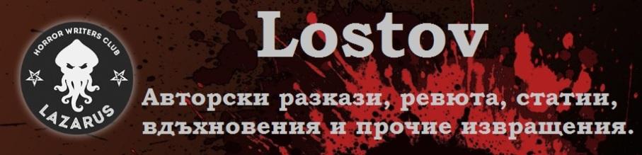 lostov_banner