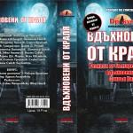 ужаси, разкази, хорър, български автор