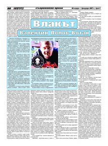 ВестникФорум-Влакът