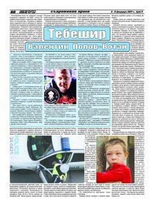 ВестникФорум-Тебешир