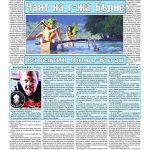 ВестникФорум-Чаят-на-госпожа-Бърнс