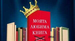 zapochna-nacionalniqt-konkurs-moqta-liubima-kniga-2015-360805
