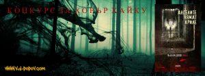 konkurs-horror-haiku