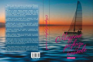 Морето-в-разкази-и-стихове
